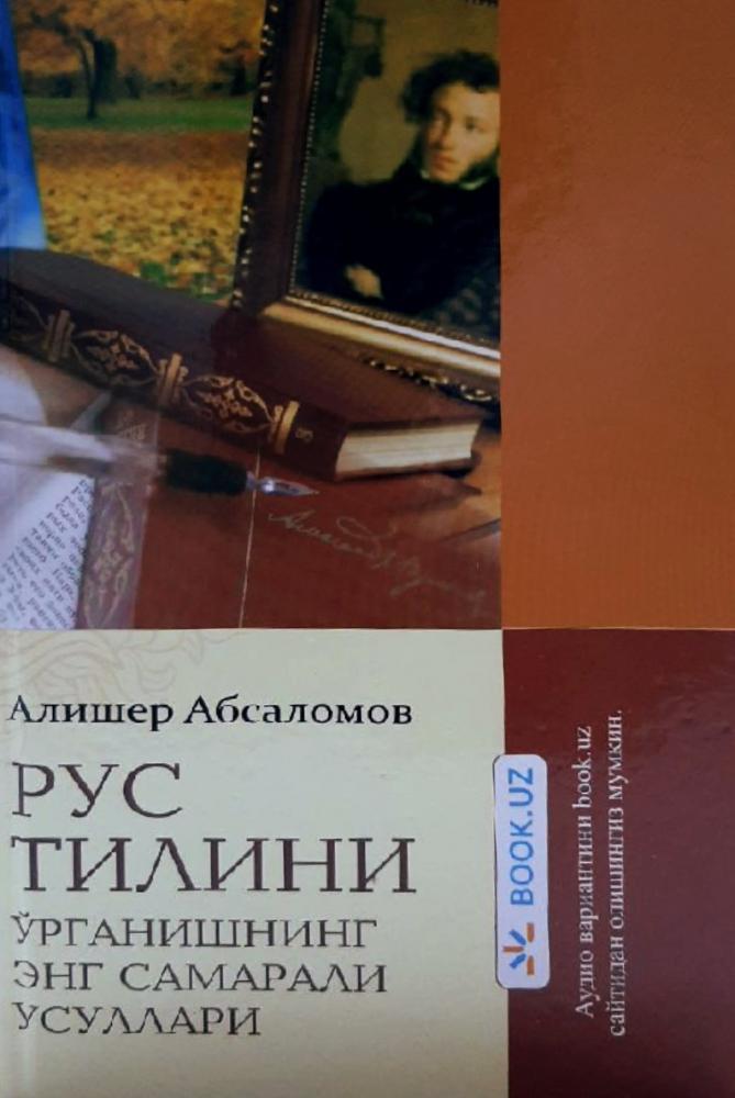 Алишер Абсаломов: Рус тилини ўрганишнинг энг самарали усуллари