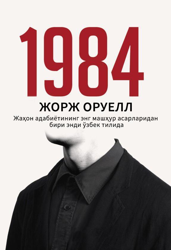 Жорж Оруэлл: 1984