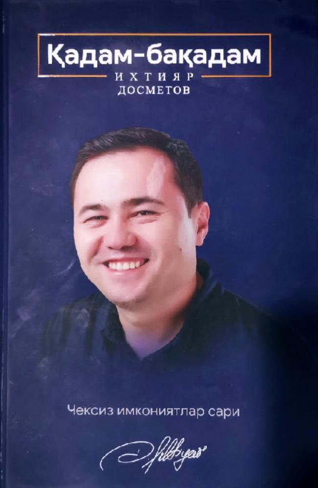 Ихтияр Досметов: Қадам-бақадам чексиз имкониятлар сари