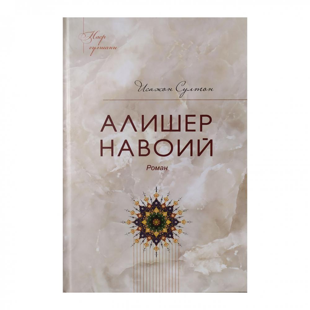 Исажон Султон: Алишер Навоий