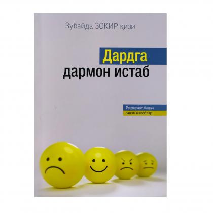 Зубайда Зокир қизи: Дардга дармон истаб (руҳшунос билан савол-жавоблар)