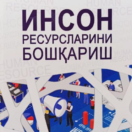Гулнора Абдураҳмонова: Инсон ресурсларини бошқариш
