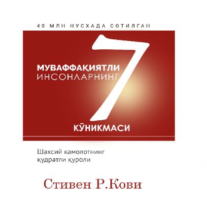 Стивен Р. Кови: Муваффақиятли инсонларнинг 7 кўникмаси (Қаттиқ муқова)