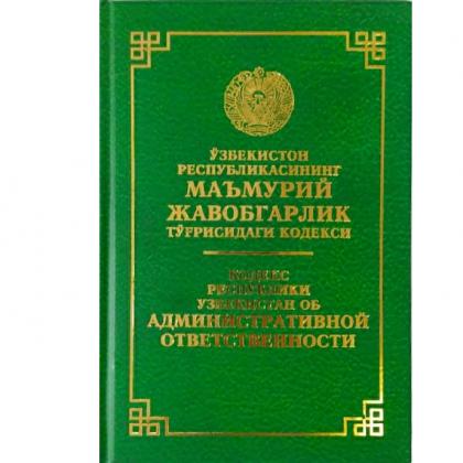 Ўзбекистон Республикасининг Маъмурий жавобгарлик тўғрисидаги кодекси / Кодекс Республики Узбекистан об админстративной ответственности