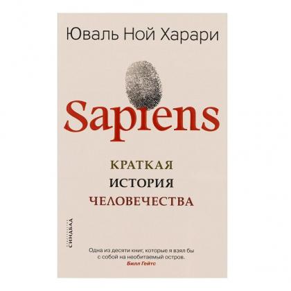 Юваль Ной Харари: Sapiens: Краткая история человечества