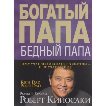 Роберт Кийосаки: Богатый папа, бедный папа (Мягкая)
