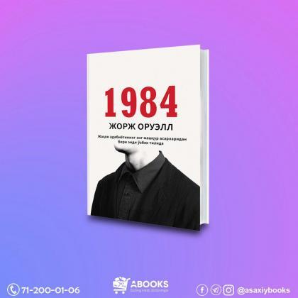 Жорж Оруэлл: 1984 (Қаттиқ муқова)