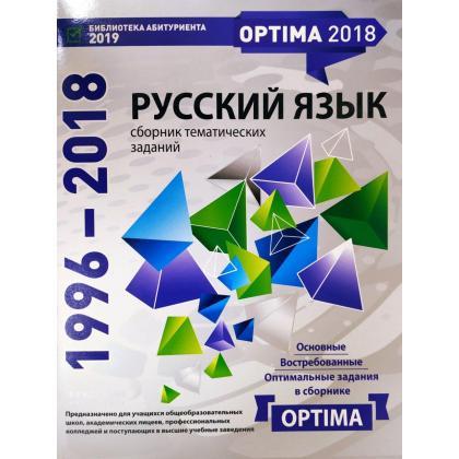 Русский язык сборник тематических заданий (1996-2018)